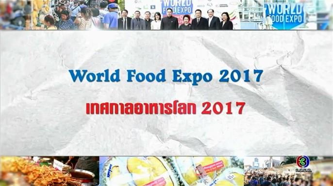 ดูละครย้อนหลัง ศัพท์สอนรวย | World Food Expo 2017 = เทศกาลอาหารโลก 2017