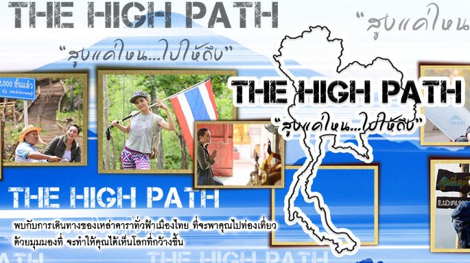 ดูละครย้อนหลัง The High Path | Elephant Nature Park จ.เชียงใหม่ | 18-04-60 | TV3 Official