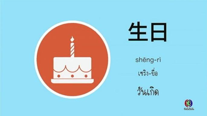 ดูละครย้อนหลัง โต๊ะจีน Around the World | คำว่า (เซริง - ยื่อ) วันเกิด