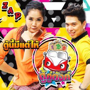 ดูรายการย้อนหลัง ตู้คู่ตังค์ TuKhuTang | แฟร์ - กันต์ดนย์ | 20-05-60 | TV3 Official
