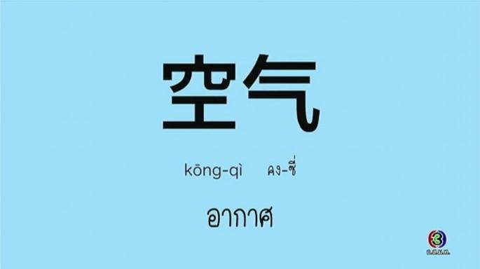 ดูละครย้อนหลัง โต๊ะจีน Around the World | คำว่า (คง - ซี่) อากาศ