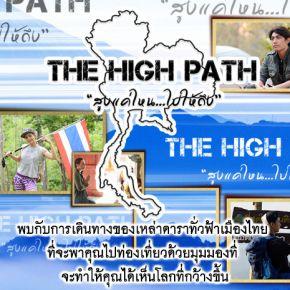 รายการย้อนหลัง The High Path | Elephant Nature Park จ.เชียงใหม่ | 18-04-60 | TV3 Official