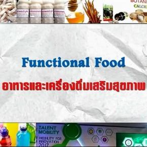 รายการย้อนหลัง ศัพท์สอนรวย | Functional Food = อาหารและเครื่องดื่มเสริมสุขภาพ