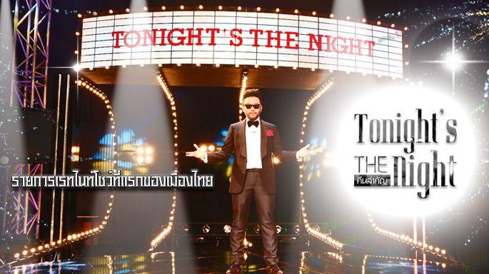 เพลงจีบ แหนม รณเดช tonight's the night คืนสำคัญ วันเสาร์ที่ 06 พฤษภาคม 2560 (4/4)