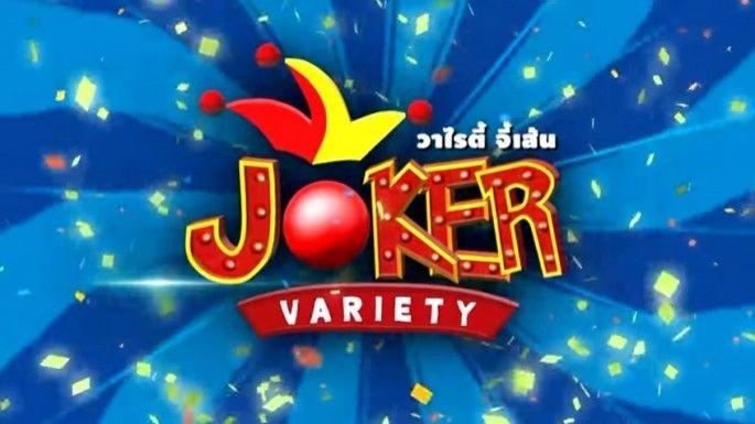 ดูละครย้อนหลัง joker variety ตอน โรงแรมปริศนา (2 พ.ค.60)