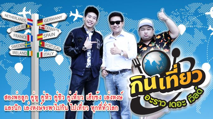 กินเที่ยว Around The World | ร้าน Nice Two Meat You | 24-04-60 | TV3 Official