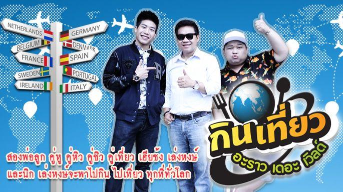 ดูรายการย้อนหลัง กินเที่ยว Around The World | ร้าน Nice Two Meat You | 24-04-60 | TV3 Official