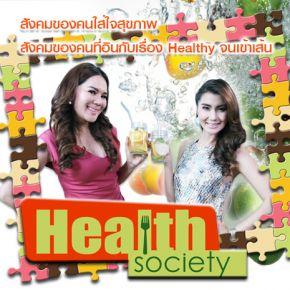 รายการย้อนหลัง Health Society   ร้อนในสัญญาณเตือนภัยสุขภาพ   27-05-60   TV3 Official