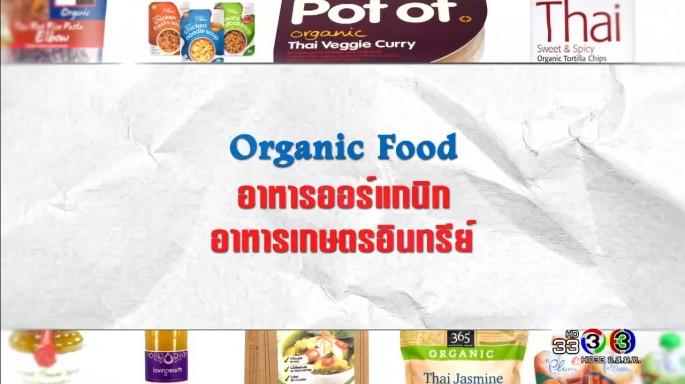 ดูรายการย้อนหลัง ศัพท์สอนรวย | Organic Food = อาหารเกษตรอินทรีย์