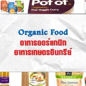รายการย้อนหลัง ศัพท์สอนรวย | Organic Food = อาหารเกษตรอินทรีย์