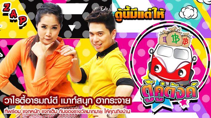 ดูละครย้อนหลัง ตู้คู่ตังค์ TuKhuTang | ปุยฝ้าย - ณัฎฐพัชร์ วิภัทรเดชตระกูล | 13-05-60 | TV3 Official