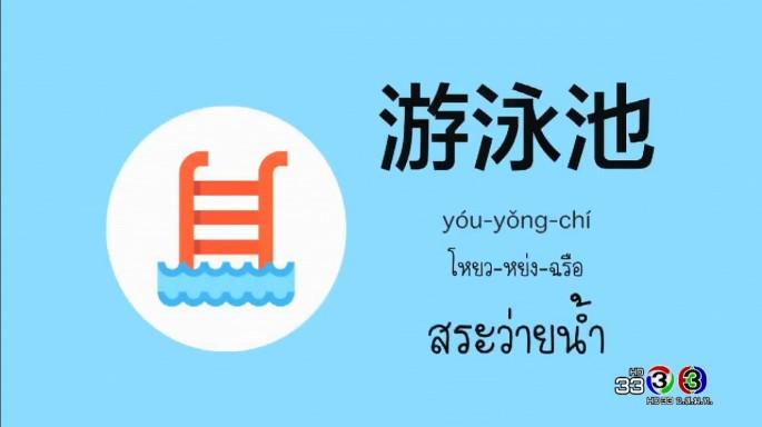 ดูละครย้อนหลัง โต๊ะจีน Around the World | คำว่า (โหยว - หย่ง - ฉรือ) สระว่ายน้ำ