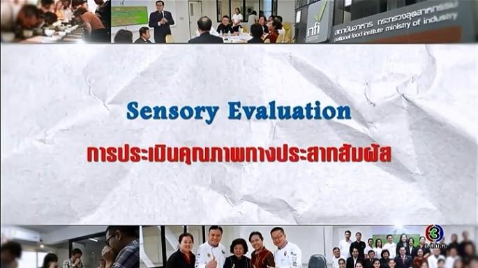 ดูรายการย้อนหลัง ศัพท์สอนรวย | Sensory Evaluation = การประเมินคุณภาพทางประสาทสัมผัส