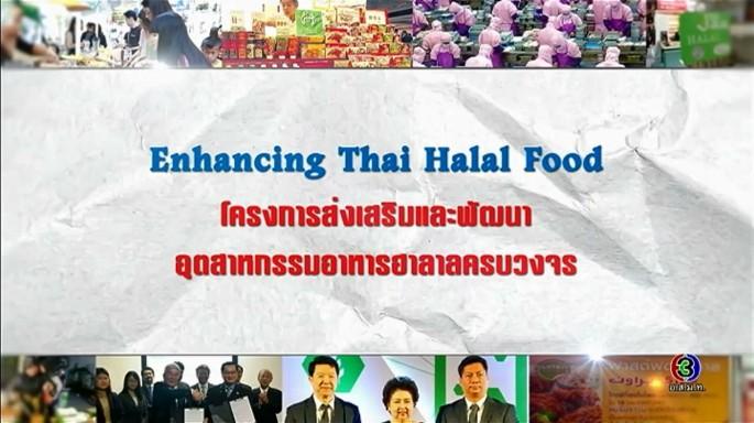 ดูรายการย้อนหลัง ศัพท์สอนรวย | Enhancing Thai Halal Food = โครงการส่งเสริมและพัฒนาอุตสาหกรรมอาหารฮาลาลครบวงจร