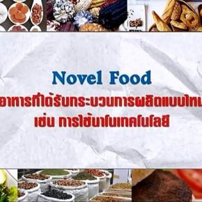 รายการย้อนหลัง ศัพท์สอนรวย | Novel Food = อาหารที่ได้รับกระบวนการผลิตแบบใหม่