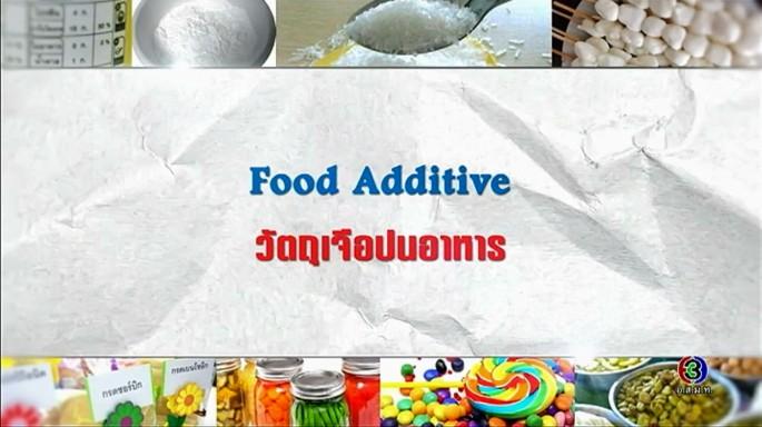 ดูละครย้อนหลัง ศัพท์สอนรวย | Food Additive = วัตถุเจือปนอาหาร
