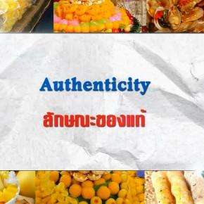 รายการย้อนหลัง ศัพท์สอนรวย | Authenticity = ลักษณะของแท้