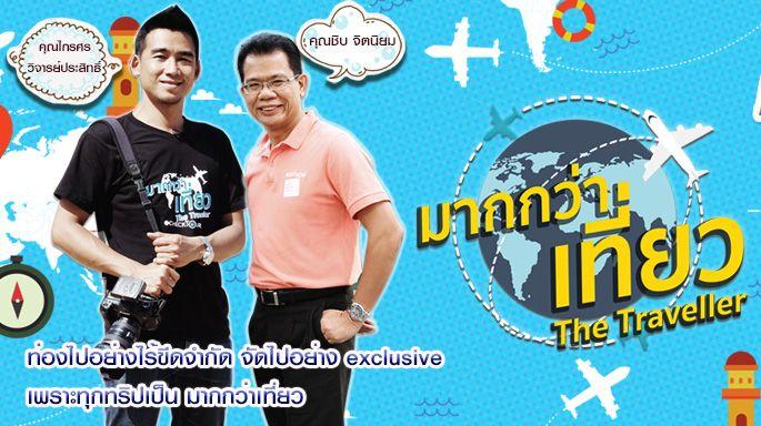 ดูรายการย้อนหลัง เที่ยวเวียดนาม ซาปา รายการมากกว่าเที่ยว ตอนเวียดนาม