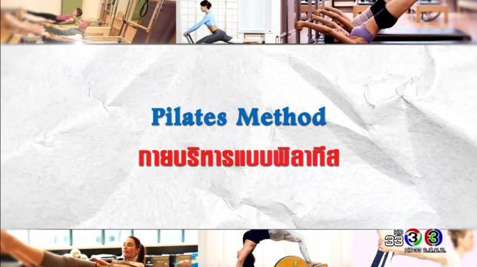 ดูรายการย้อนหลัง ศัพท์สอนรวย | Pilates Method = กายบริหารแบบพิลาทีส