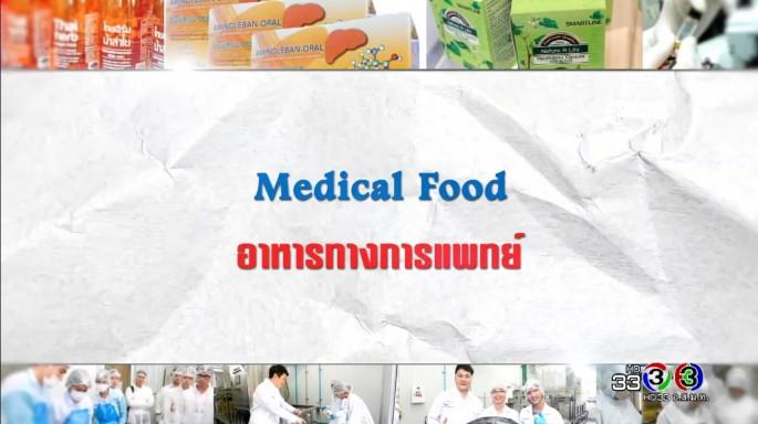 ดูรายการย้อนหลัง ศัพท์สอนรวย | Medical Food = อาหารทางการแพทย์