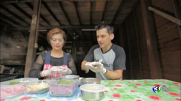 ดูรายการย้อนหลัง หลงรักยิ้ม | 10 เมนูขนมไทย ที่ทำให้ฝรั่งสงสัย | 14-05-60