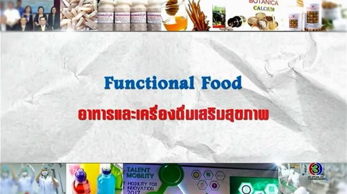ดูละครย้อนหลัง ศัพท์สอนรวย | Functional Food = อาหารและเครื่องดื่มเสริมสุขภาพ