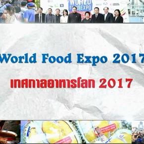 ดูรายการย้อนหลัง ศัพท์สอนรวย   World Food Expo 2017 = เทศกาลอาหารโลก 2017