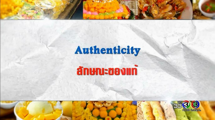 ดูละครย้อนหลัง ศัพท์สอนรวย | Authenticity = ลักษณะของแท้