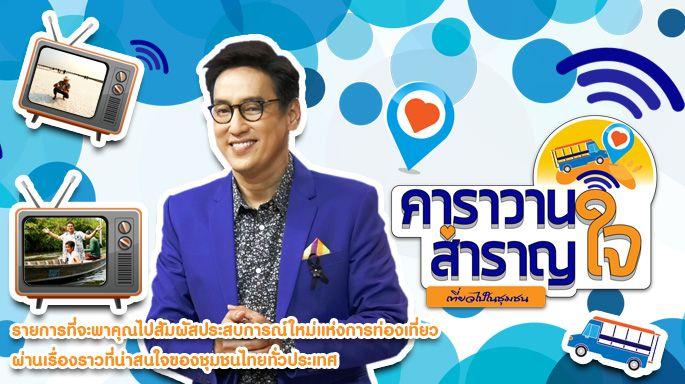 ดูรายการย้อนหลัง คาราวานสำราญใจ :ชุมชนไทยสามัคคี อ.วังน้ำเขียว/สาขาพาชิมร้านบ้านวังตาล ตอน 9 Onair 29 April 2017