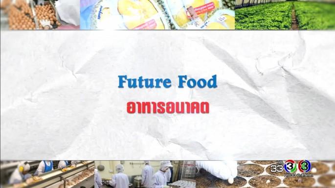ดูละครย้อนหลัง ศัพท์สอนรวย | Future Food = อาหารอนาคต
