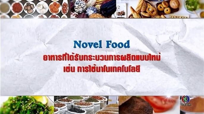 ดูละครย้อนหลัง ศัพท์สอนรวย | Novel Food = อาหารที่ได้รับกระบวนการผลิตแบบใหม่