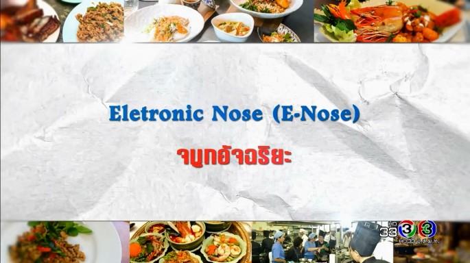 ดูรายการย้อนหลัง ศัพท์สอนรวย | Electronic Nose (E-Nose) = จมูกอัจฉริยะ