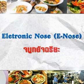 รายการย้อนหลัง ศัพท์สอนรวย | Electronic Nose (E-Nose) = จมูกอัจฉริยะ