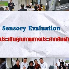 รายการย้อนหลัง ศัพท์สอนรวย | Sensory Evaluation = การประเมินคุณภาพทางประสาทสัมผัส