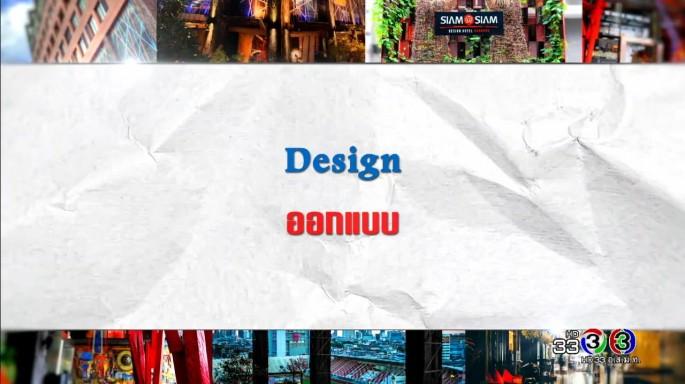 ดูรายการย้อนหลัง ศัพท์สอนรวย | Design = ออกแบบ