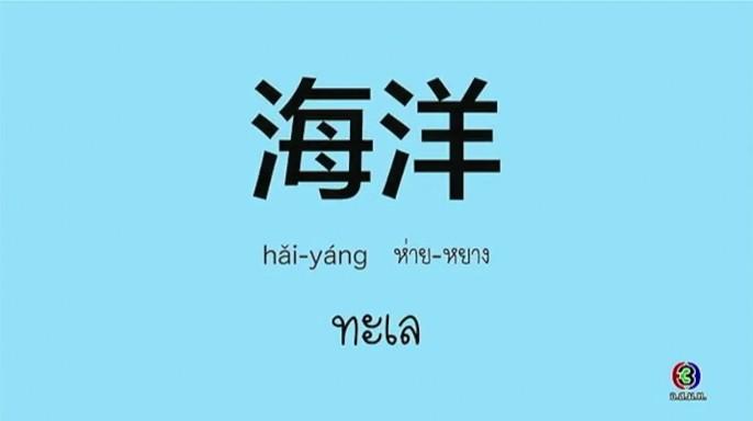 ดูละครย้อนหลัง โต๊ะจีน Around the World | คำว่า (ห่าย-หยาง) ทะเล
