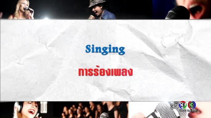 ดูรายการย้อนหลัง ศัพท์สอนรวย | Singing = การร้องเพลง