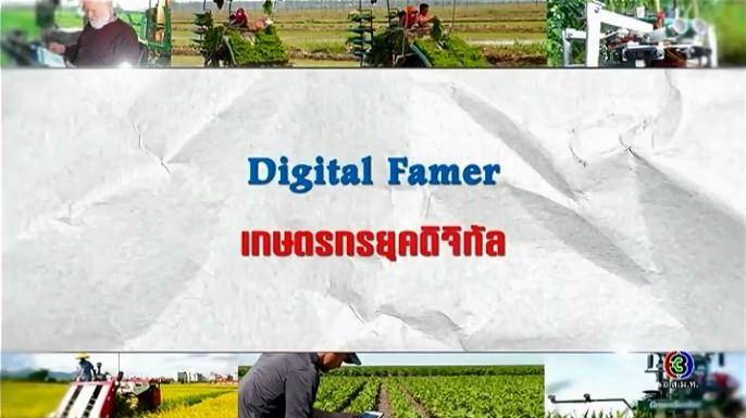 ดูรายการย้อนหลัง ศัพท์สอนรวย | Digital Famer  = เกษตรกรยุคดิจิทัล