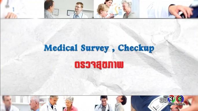 ดูรายการย้อนหลัง ศัพท์สอนรวย | Medical Survey, Checkup = ตรวจสุขภาพ