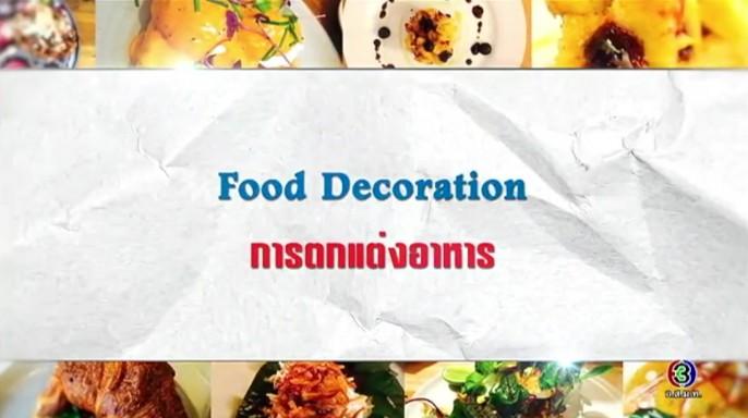 ดูรายการย้อนหลัง ศัพท์สอนรวย | Food Decoration = การตกแต่งอาหาร