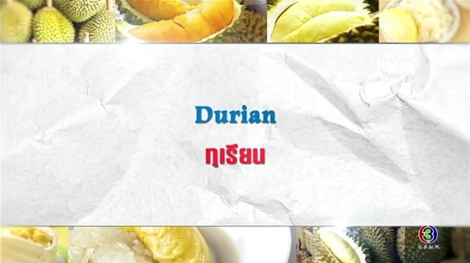 ดูรายการย้อนหลัง ศัพท์สอนรวย | Durian = ทุเรียน