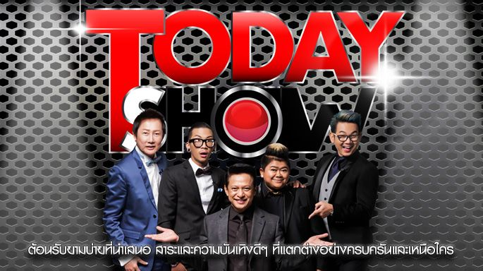 ดูรายการย้อนหลัง TODAY SHOW 25 มิ.ย.60 (1/2) Talk Show นักแสดงสายลับจับแอ๊บ