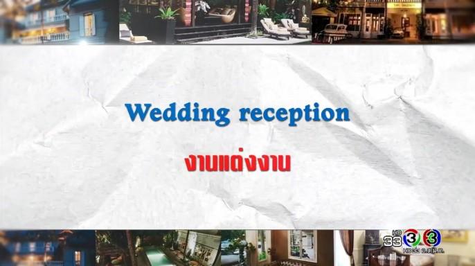 ดูรายการย้อนหลัง ศัพท์สอนรวย | Wedding reception = งานแต่งงาน