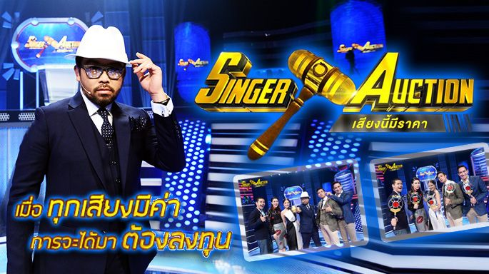 ดูละครย้อนหลัง Singer Auction เสียงนี้มีราคา | EP.12 | 18 มิถุนายน 2560