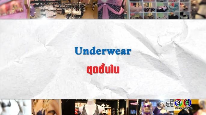 ดูรายการย้อนหลัง ศัพท์สอนรวย | Underwear = ชุดชั้นใน