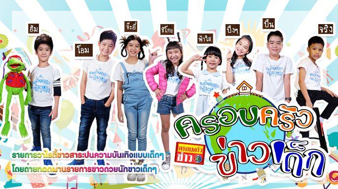 ดูละครย้อนหลัง ครอบครัวข่าวเด็กวันที่ 26 มิถุนายน 2560