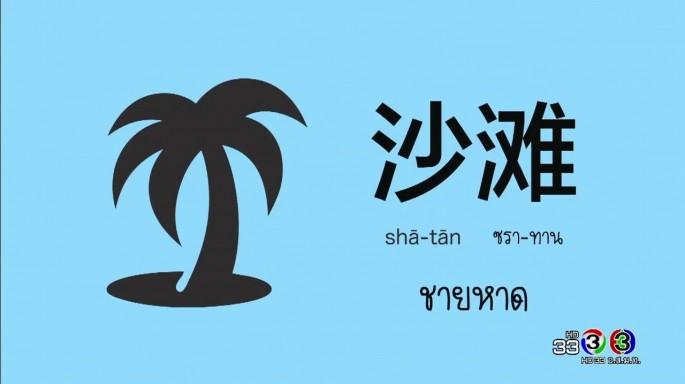 ดูละครย้อนหลัง โต๊ะจีน Around the World | คำว่า (ซรา-ทาน) ชายหาด