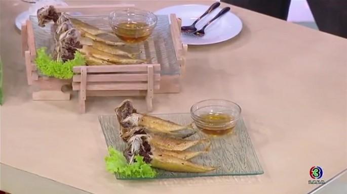 ดูละครย้อนหลัง ครัวคุณต๋อย | ปลาทูทอดน้ำปลา