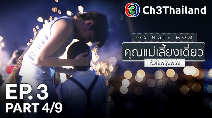 ดูละครย้อนหลัง TheSingleMom คุณแม่เลี้ยงเดี่ยวหัวใจฟรุ้งฟริ้ง EP.3 ตอนที่ 4/9