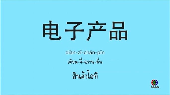 ดูละครย้อนหลัง โต๊ะจีน Around the World | คำว่า (เตียน-จี่-ฉราน-ผิ่น) สินค้าไอที